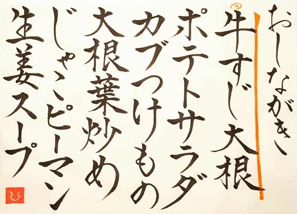 20201202-oshinagaki