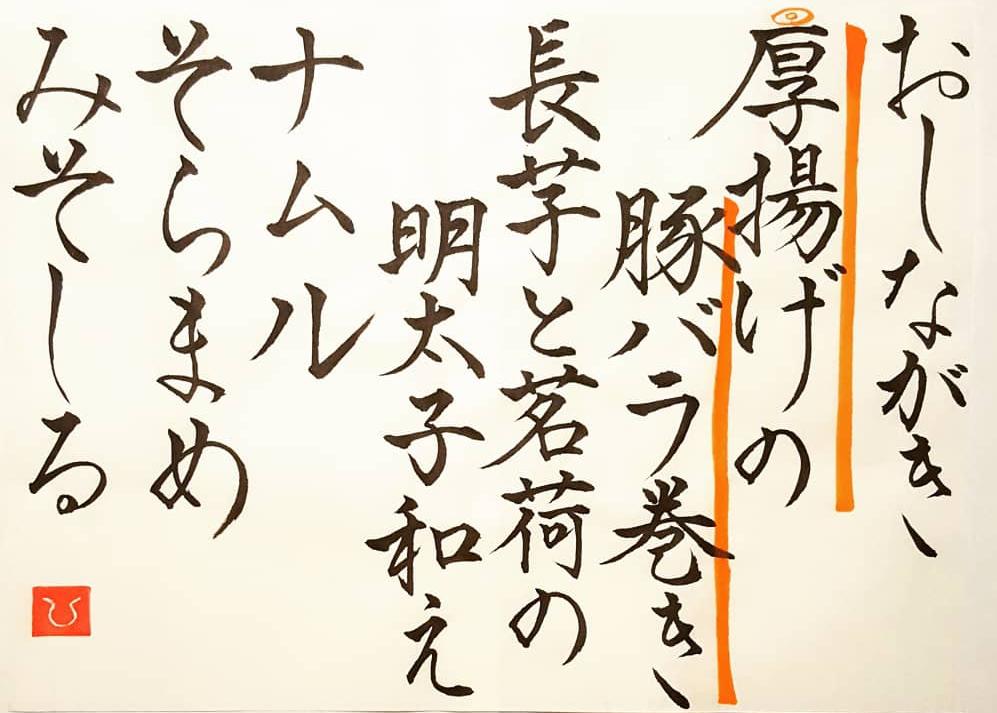 20210222-oshinagaki