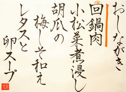 20210312-oshinagaki