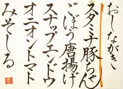 20210123-oshinagaki