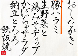 20210711-oshinagaki