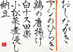 20210727-oshinagaki