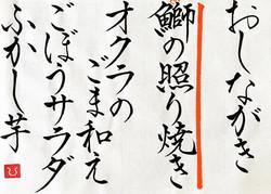 20210910-oshinagaki