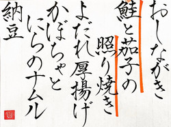 20210705-oshinagaki
