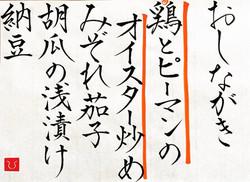 20210714-oshinagaki