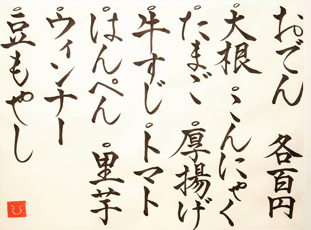 20210131-oshinagaki