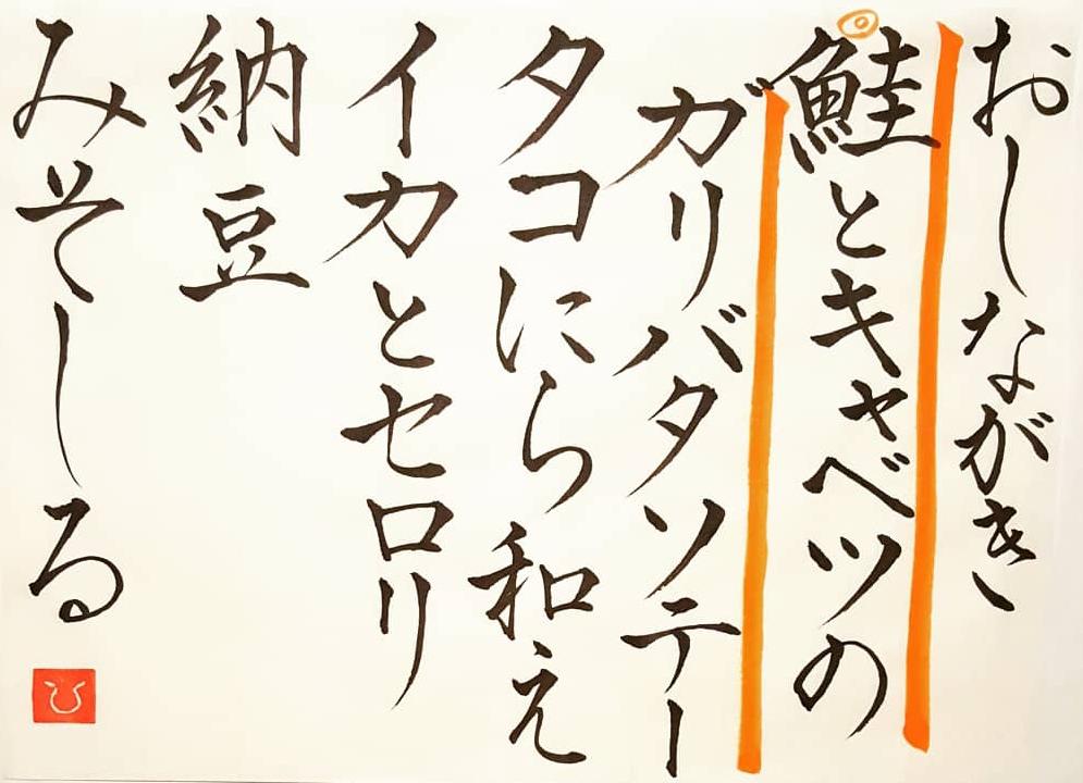 20210328-oshinagaki