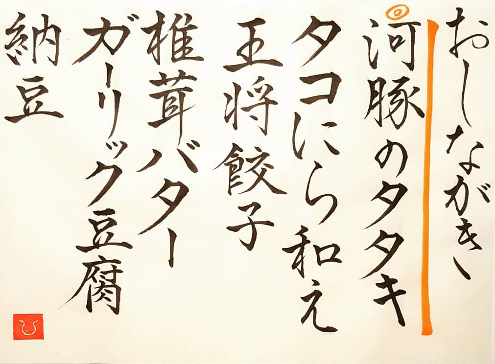 20210220-oshinagaki