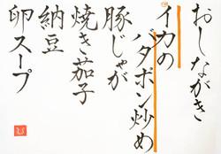 20210527-oshinagaki