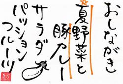 20210701-oshinagaki