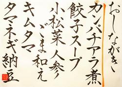 20210125-oshinagaki