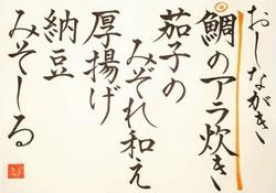 20201123-oshinagaki