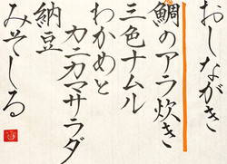 20210621-oshinagaki