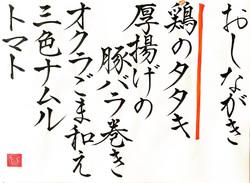 20210622-oshinagaki
