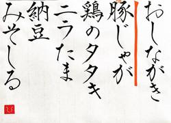 20210715-oshinagaki