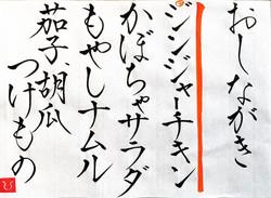 20210627-oshinagaki