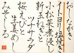 20210405-oshinagaki