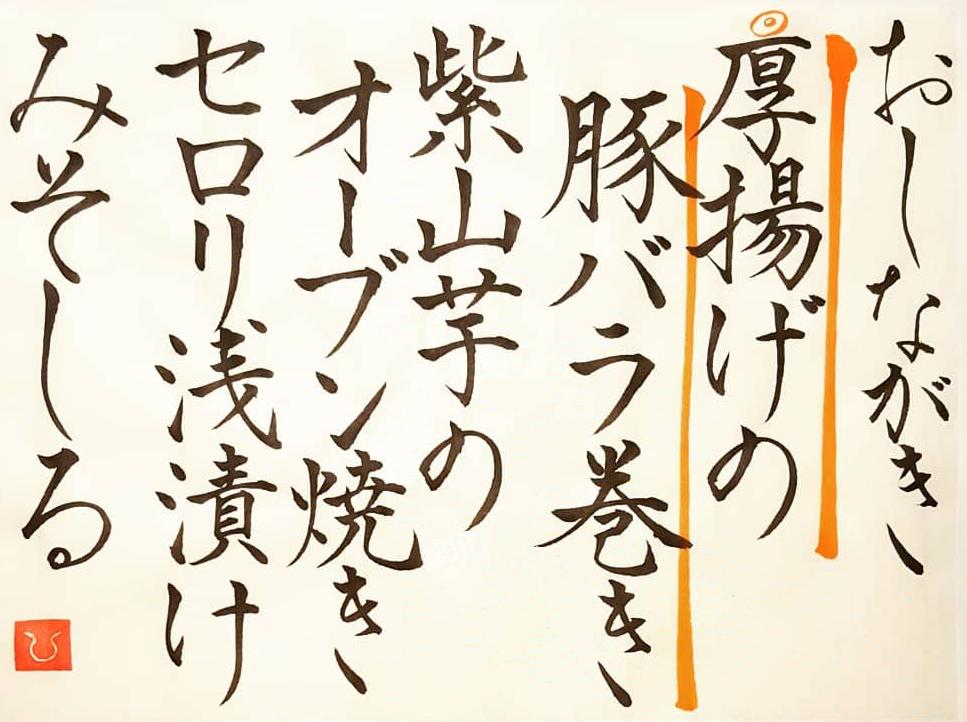 20210112-oshinagaki