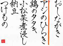 20210628-oshinagaki