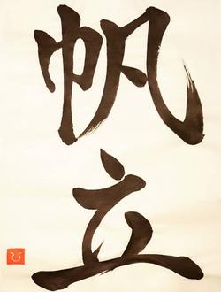20201225-oshinagaki