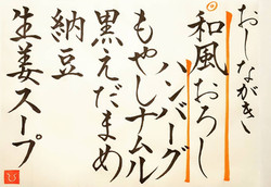 20201207-oshinagaki