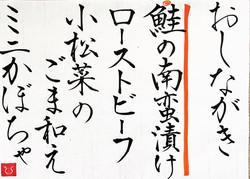 20210806-oshinagaki