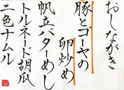 20210706-oshinagaki