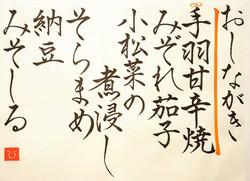 20210224-oshinagaki