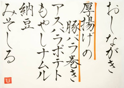 20210531-oshinagaki