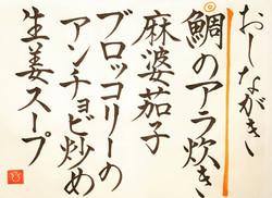 20210108-oshinagaki