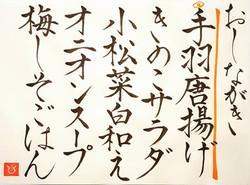 20201222-oshinagaki