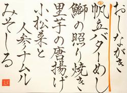20210324-oshinagaki