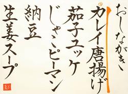 20201201-oshinagaki