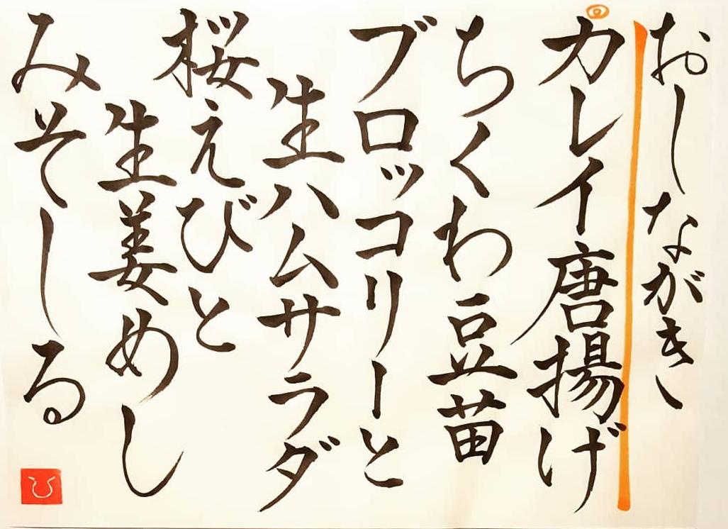 20210129-oshinagaki
