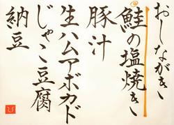 20210210-oshinagaki