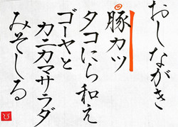 20210804-oshinagaki