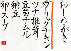 20210825-oshinagaki