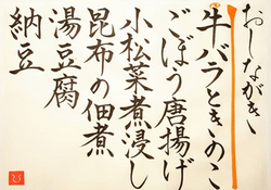20201218-oshinagaki
