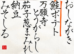 20210713-oshinagaki