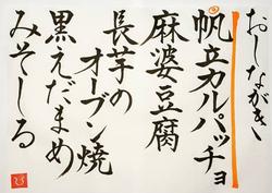 20201125-oshinagaki