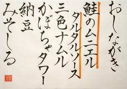 20210523-oshinagaki