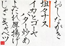 20210726-oshinagaki