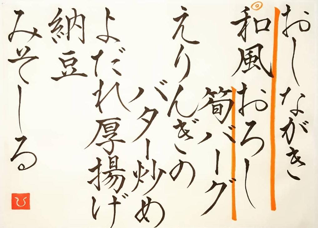 20210412-oshinagaki