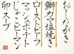 20210601-oshinagaki