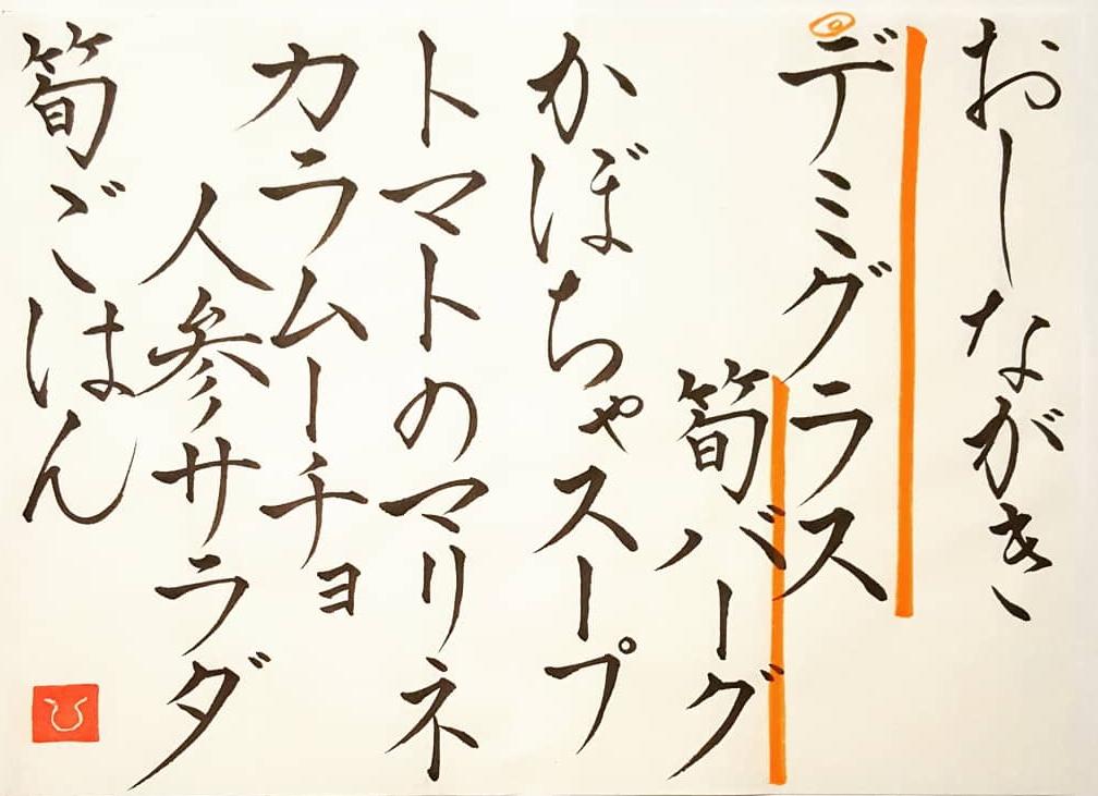 20210413-oshinagaki