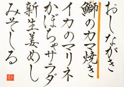 20210611-oshinagaki