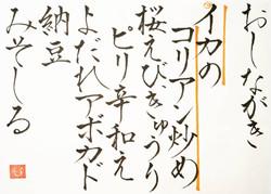 20210512-oshinagaki