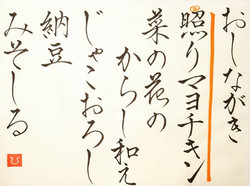 20210319-oshinagaki