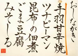 20201216-oshinagaki
