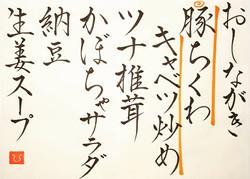 20210329-oshinagaki